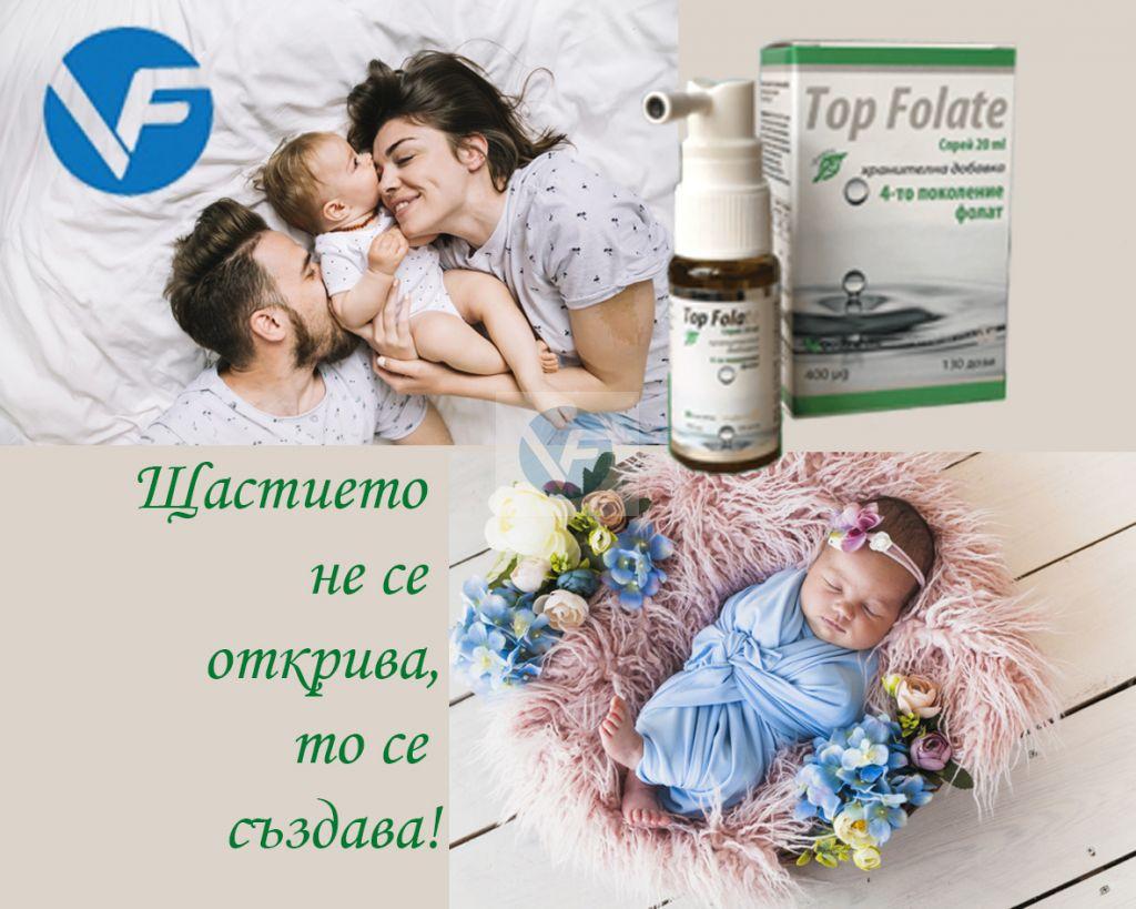 Фолиева киселина и бременност - Медикаменти | VivaFarma