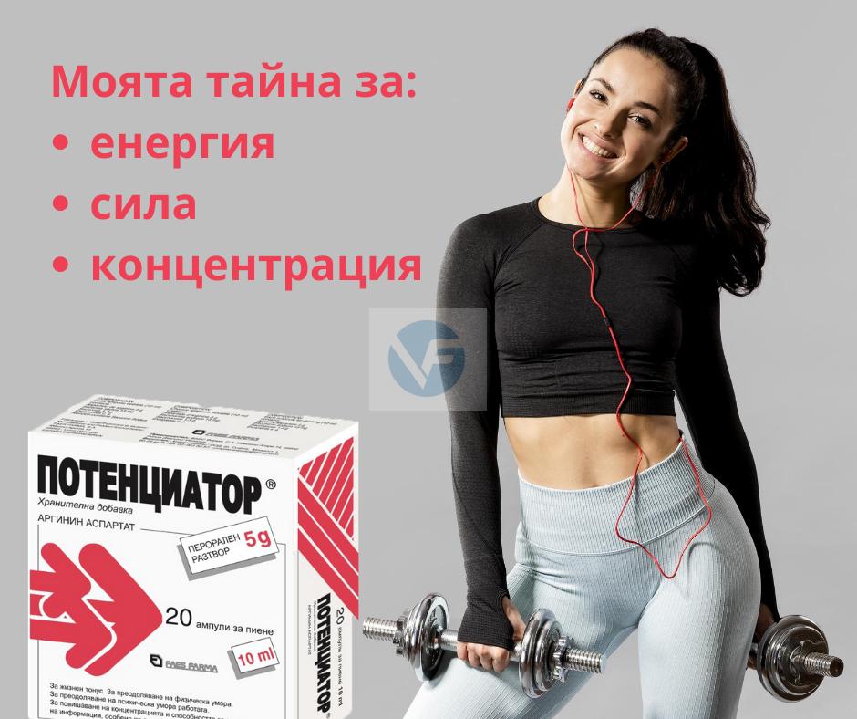 POTENCIATOR за енергия, сила и концентрация - Медикаменти | VivaFarma